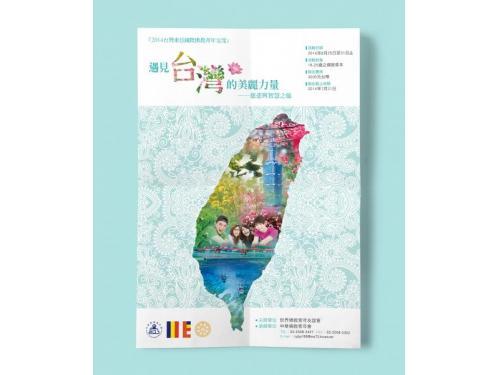 中佛青-2014東亞佛教青年交流-文宣海報