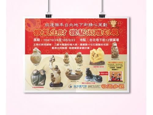 台北地下街-猴展海報