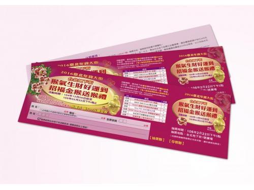 台北地下街-猴展摸彩券