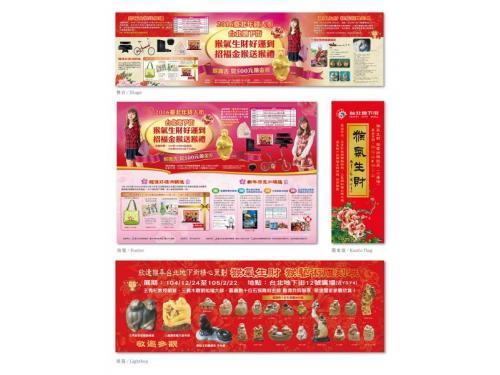 台北地下街-猴展舞台燈箱