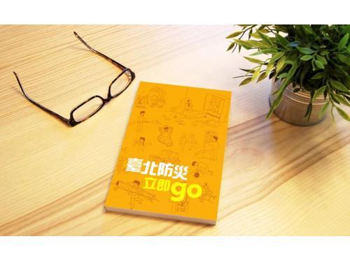 台北市消防局-防災手冊