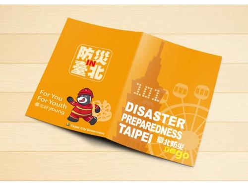 台北市消防局-防災手冊英文版