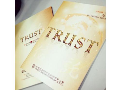 中華民國信託公會-年報