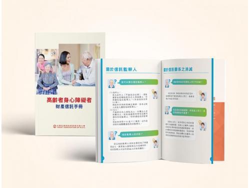 中華民國信託公會-財產信託手冊