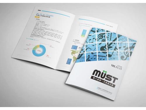 MUST中華音樂-大會手冊