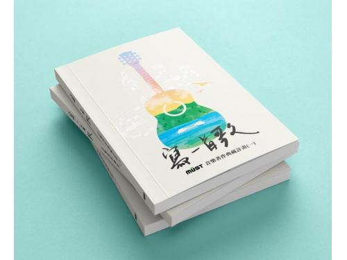 MUST中華音樂-寫一首歌書