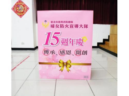 臺北市消防局司儀台