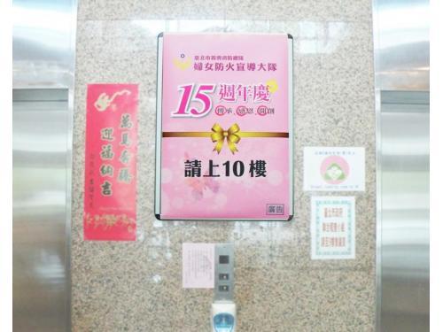 臺北市消防局海報